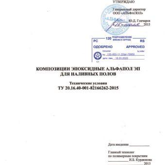 ТУ 20.16-40-001-82166262-2015 с одобрением Российского морской регистра судоходства