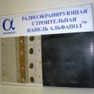 Стенд посвященный радиокранирующей строительной панели