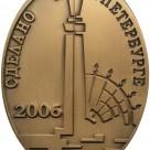 Награды, грамоты и наградные знаки полученные за разработку самовыравнивающегося радонозащитного наливного пола - ровнителя АЛЬФАПОЛ КР