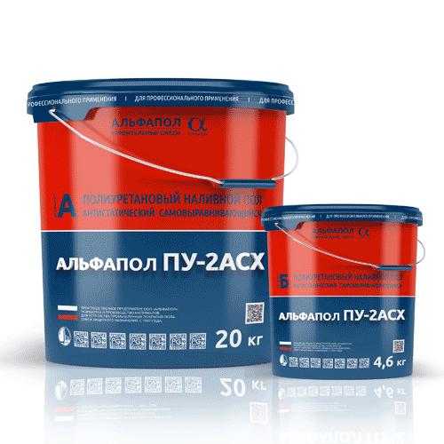 Комплект полиуретановог антистатическог химически стойкого пола АЛЬФАПОЛ ПУ-2АСХ