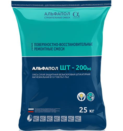 АЛЬФАПОЛ ШТ-200(и) - защитная штукатурная смесь для создания антистатических безыскровых вертикальных и горизонтальных покрытий в помещениях опасных производственных объектов.