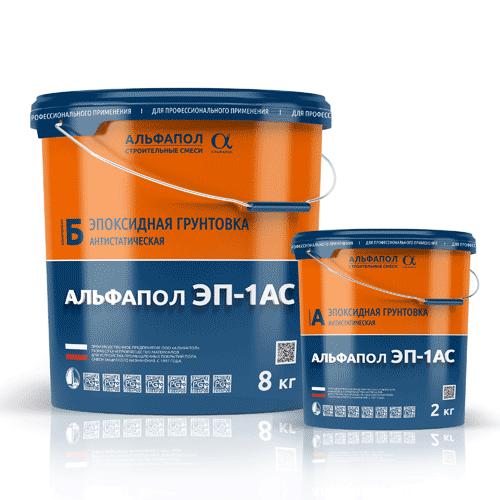Антистатическая эпоксидная грунтовка АЛЬФАПОЛ ЭП-1АС в таре