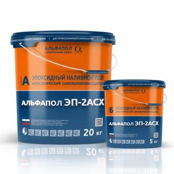 АЛЬФАПОЛ ЭП-2АСХ - двухкомпонентное наливное самонивелирующееся покрытие для объектов с повышенными требованиями к антистатичности, химической и водостойкости, прочности и санитарно-гигиеническим показателям покрытий пола.