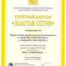 Почетный диплом «ЗОЛОТАЯ СОТНЯ»