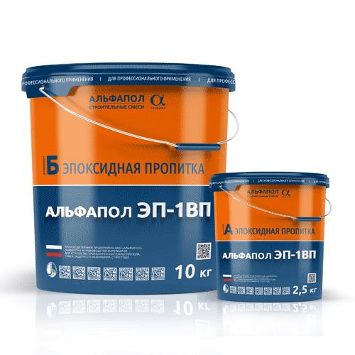 АЛЬФАПОЛ ЭП-1ВП водоэмульгированная эпоксидная пропитка в таре