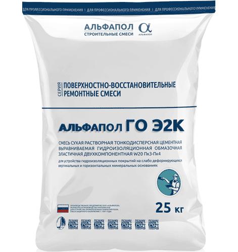 АЛЬФАПОЛ ГО Э2К эластичная двухкомпонентная обмазочная гидроизоляция W20 F300 в упаковке, 25 кг