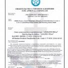 Российский морской регистр судоходства Свидетельство о типовом одобрении АЛЬФАПОЛ ВК(м)