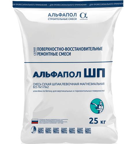 АЛЬФАПОЛ ШП магнезиальная шпаклёвочная смесь для стен и потолков B25 Пк1-Пк2 в упаковке, 25 кг