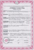 Сертификат соответствия требованиям пожарной безопасности МИ, МБ, МБ(и)
