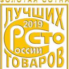 Золотая сотня Лучших товаров России 2019